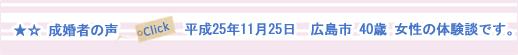 広島県広島市の女性(40歳・短大卒・会社員)が男性(42歳 ・大卒・会社員)と平成25年11月25日に成婚した体験談