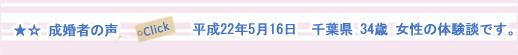 千葉県の女性(34歳・大卒・保育士)が男性(33歳・国立大卒・会社員)と平成22年5月16日に成婚した体験談