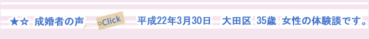 東京都大田区の女性(35歳・医科大卒・医師)が男性(39歳・大卒・会社員)と平成22年3月30日に成婚した体験談