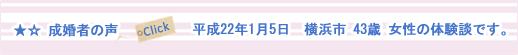 神奈川県横浜市の女性(43歳・大卒・会社員)が男性(49歳・東大卒・一部上場)と平成22年1月5日に成婚した体験談