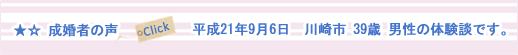 神奈川県川崎市の男性(39歳・武蔵大卒・会社員)が女性(37歳・大卒・会社員)と平成21年9月6日に成婚した体験談