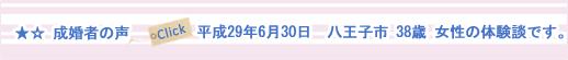 東京都八王子市の女性(38歳・大卒・会社員)が男性(44歳・大卒・会社員)と平成29年6月30日に成婚した体験談