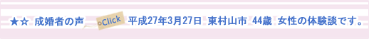 東京都東村山市の女性(44歳・専門卒・会社員)が男性(44歳・高卒・会社員)と平成27年3月27日に成婚した体験談