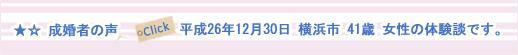 神奈川県横浜市緑区の女性(41歳・大卒・会社員)が男性(49歳・大卒・カメラマン)と平成26年12月30日に成婚した体験談