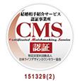 CMS(「マル適マークCMSは、結婚相談・結婚情報の信頼の証です。」)