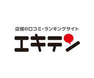店舗の口コミ・ランキングサイト エキテン 結婚相談所ブライダル田園調布