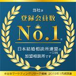登録会員数No.1の日本結婚相談所連盟の加盟相談所です