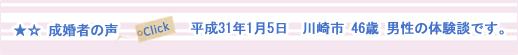 神奈川県川崎市の男性(46歳・大卒・会社員)が女性(39歳・大卒・会社員)と平成31年1月5日に成婚した体験談